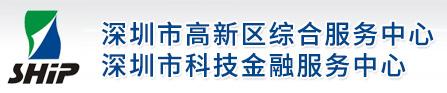 深圳高新科技